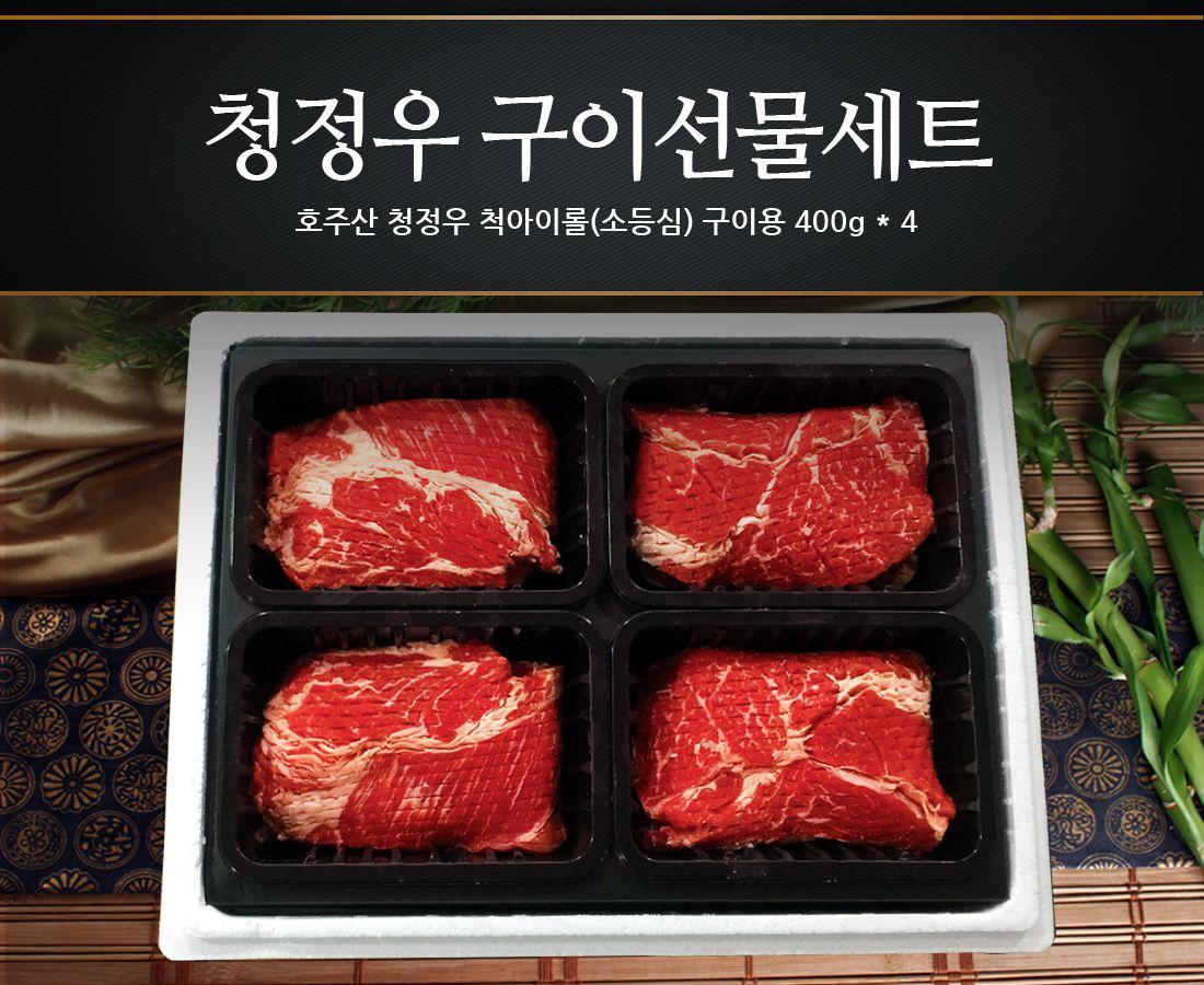 호주산_청정우 구이선물세트