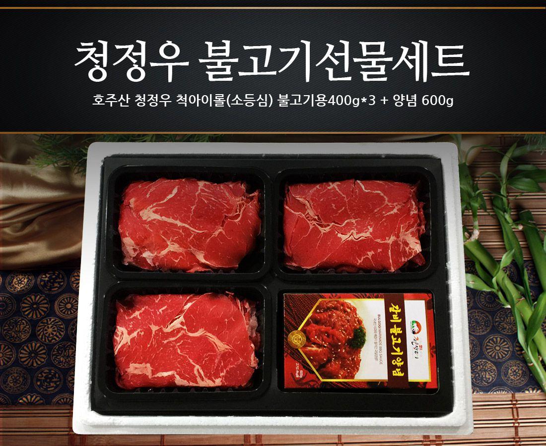 호주산_청정우 불고기선물세트