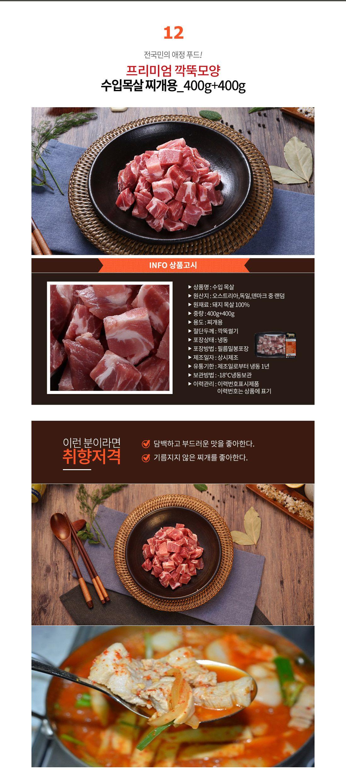 수입목살_찌개