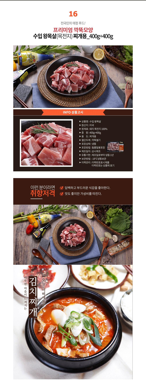 수입왕목살_찌개
