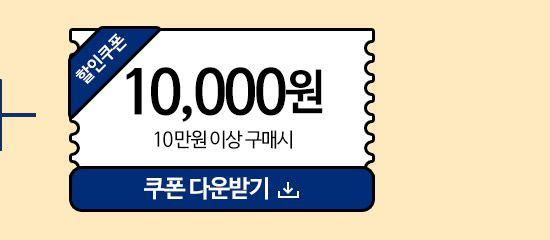 1만원쿠폰