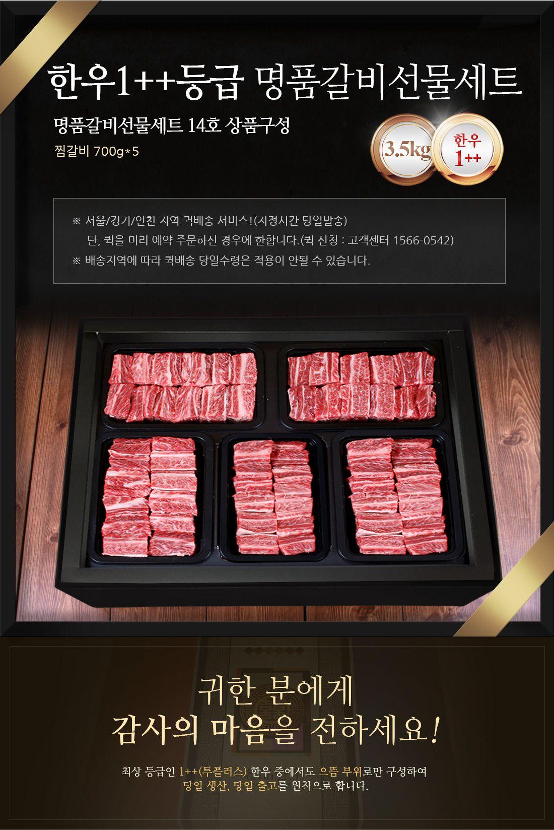 1++등급 명품한우갈비선물세트14호