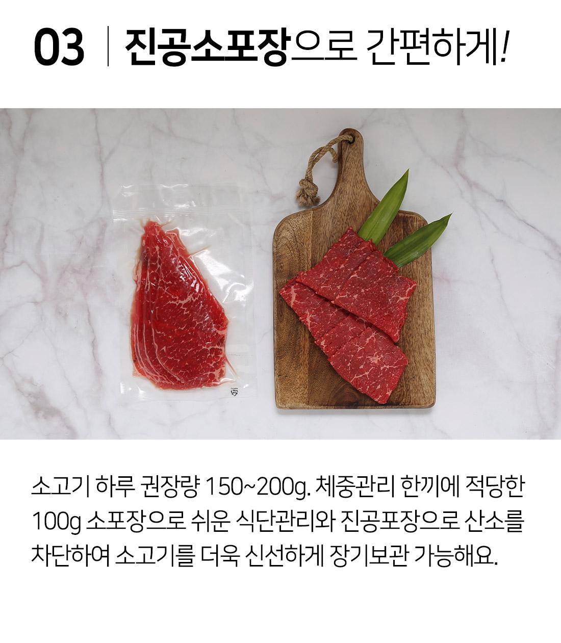 한우슬라이스_포인트03