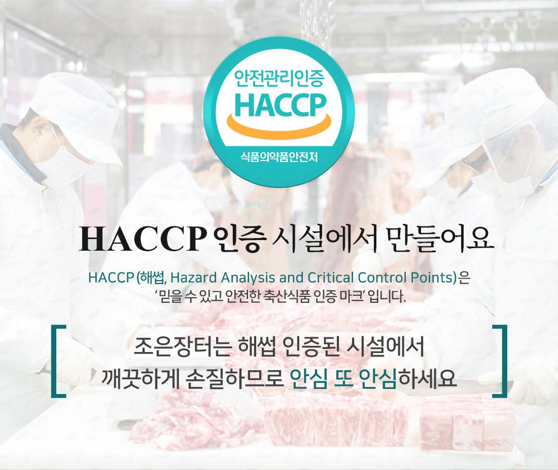 HACCP인증
