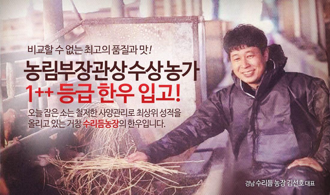 김선호농장스토리01