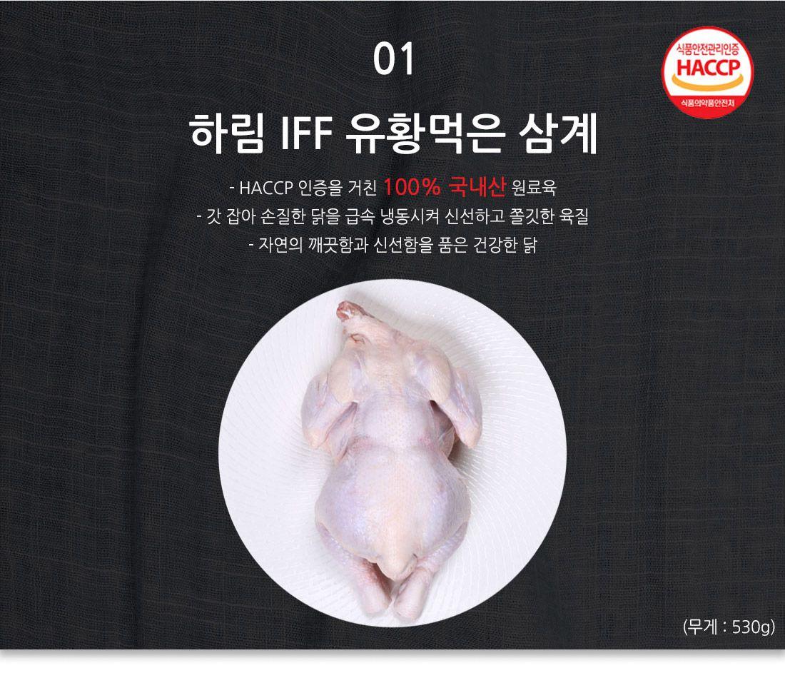 삼계탕_옵션01(하림닭)