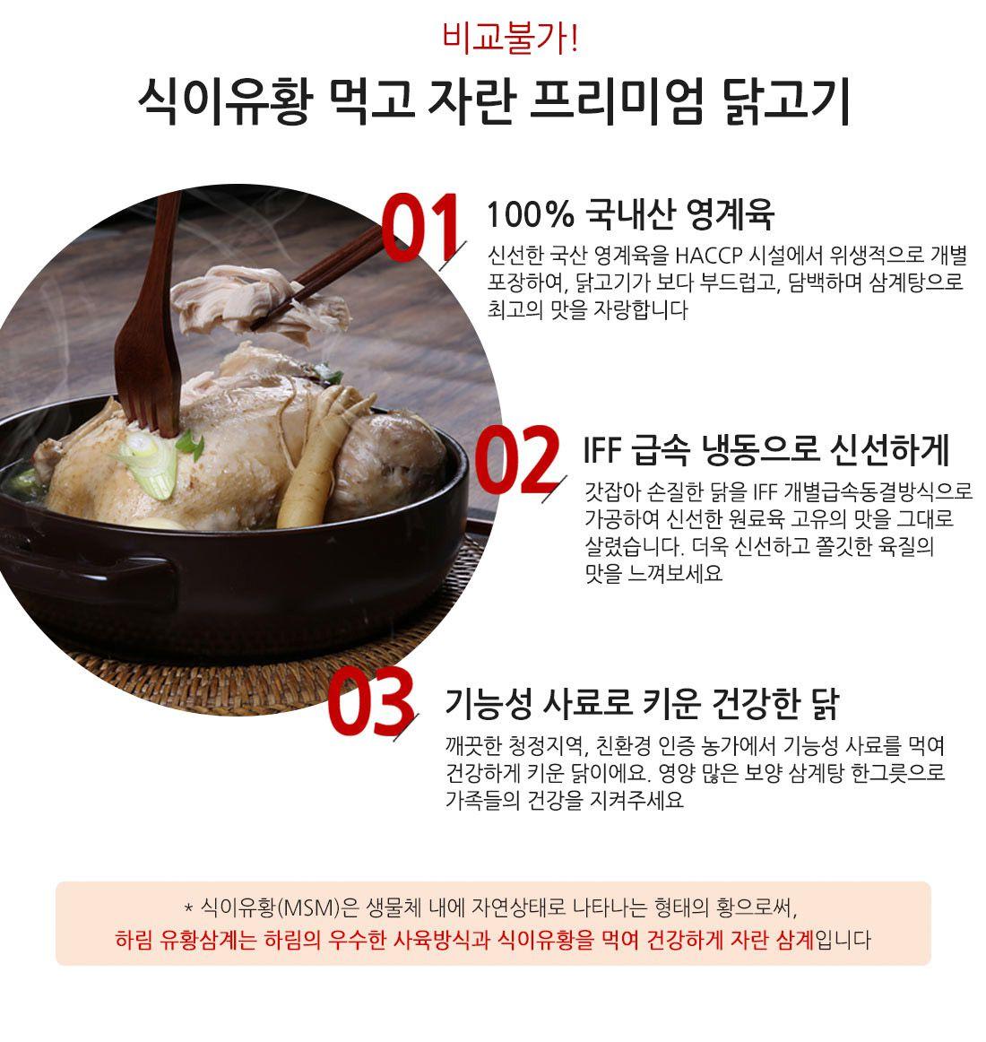 삼계탕_옵션01_1(하림닭)