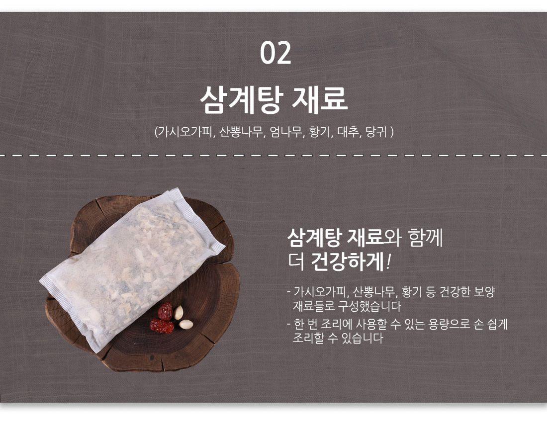 삼계탕_옵션02(삼계탕재료)_1