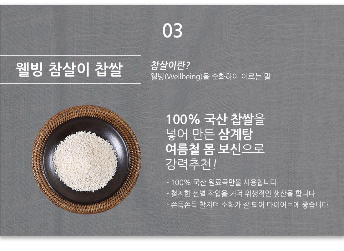 삼계탕_옵션04(찹쌀)_1