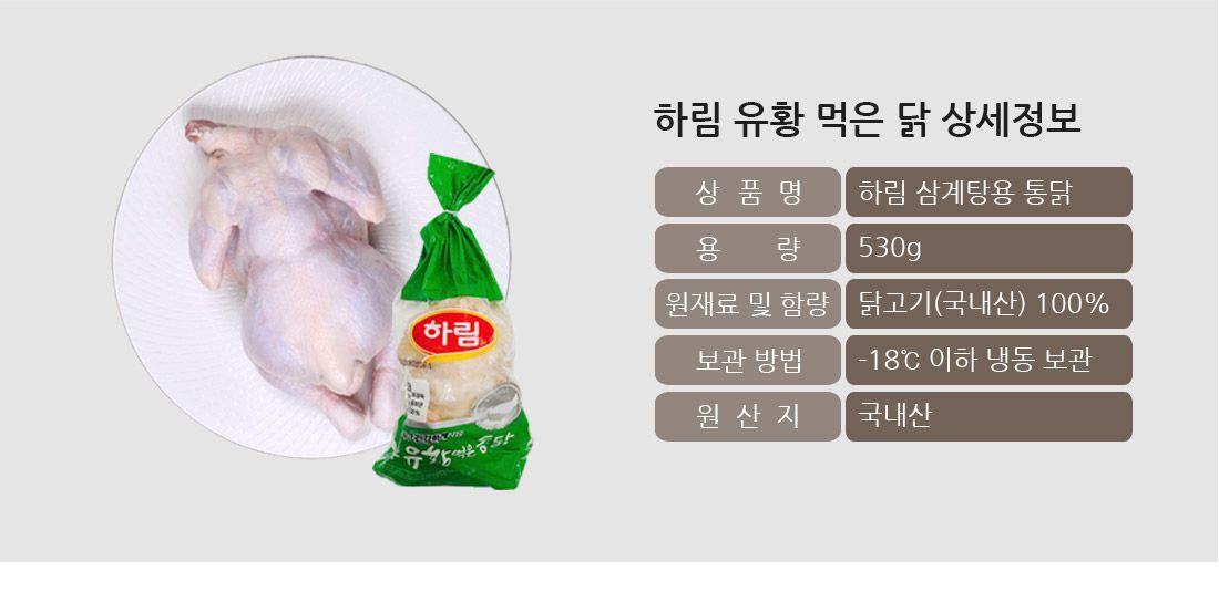 삼계탕_옵션01_2(하림닭)