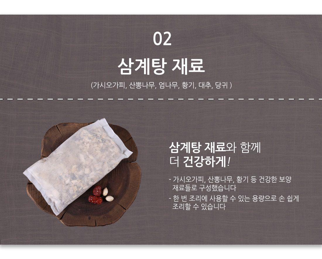 삼계탕_옵션02(삼계탕재료)