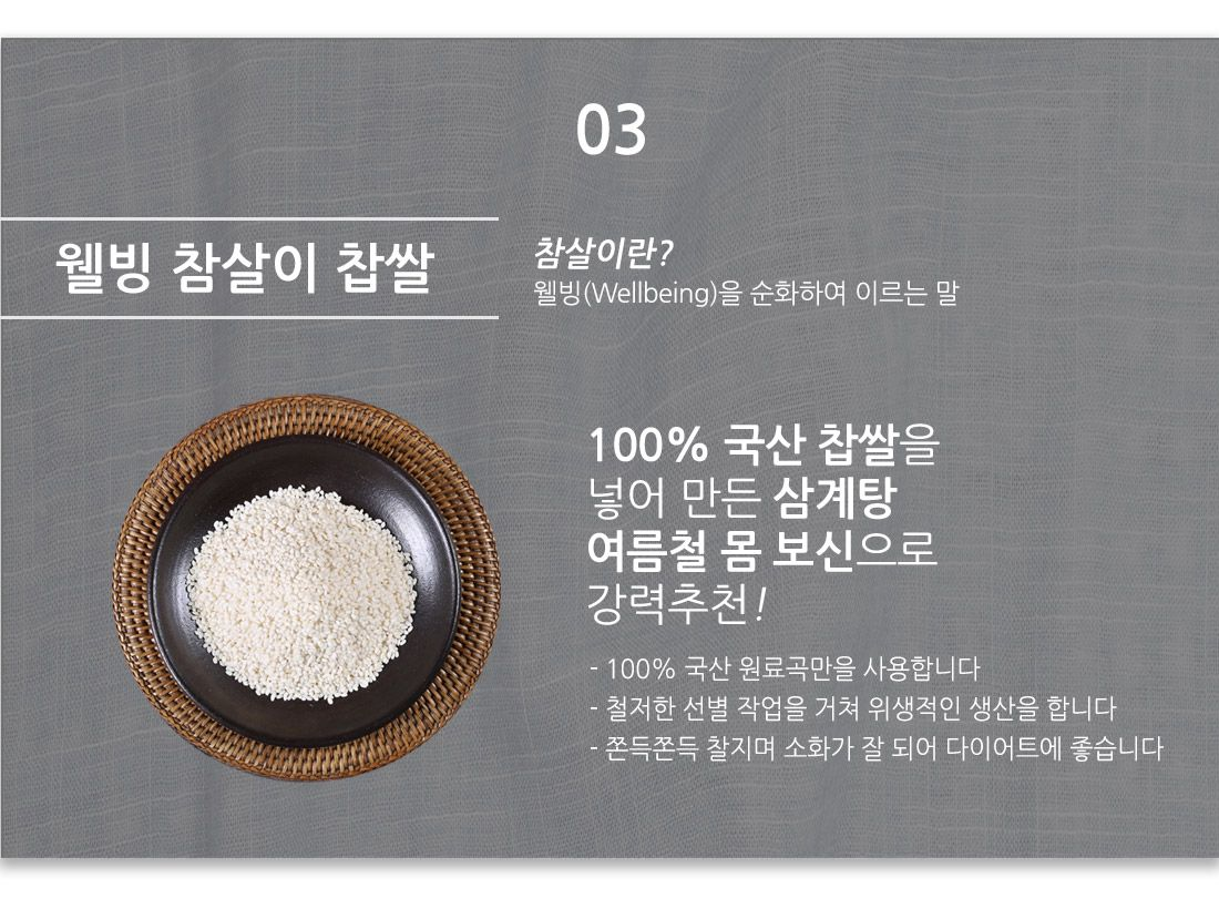 삼계탕_옵션04(찹쌀)