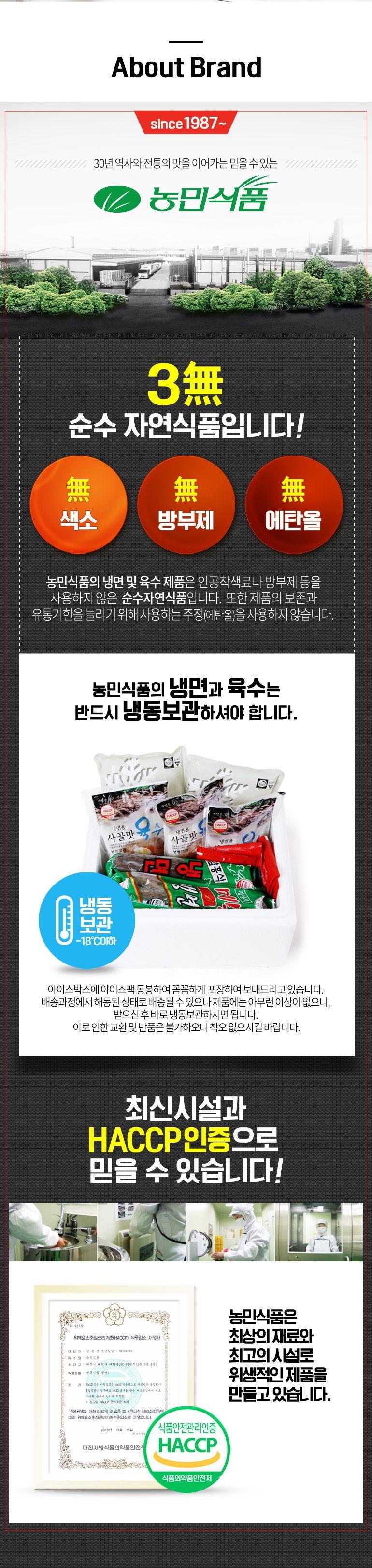 냉면_브랜드소개