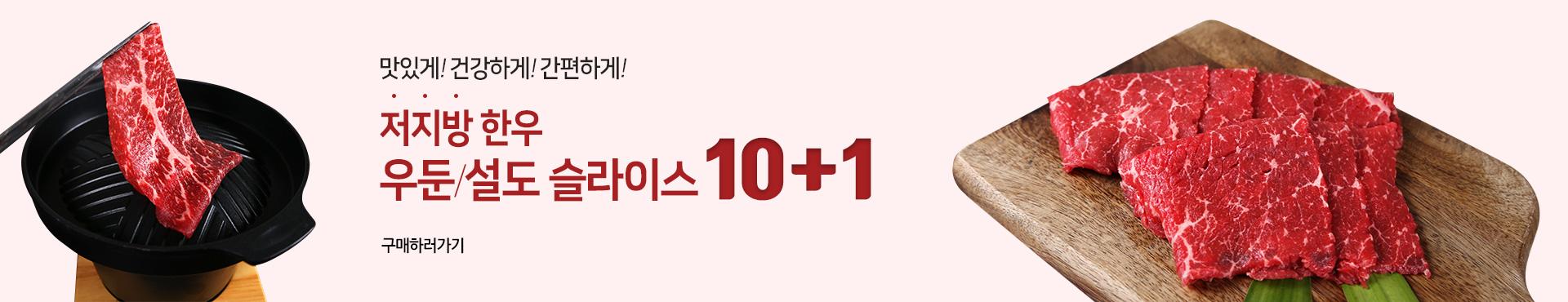 우둔슬라이스10+1