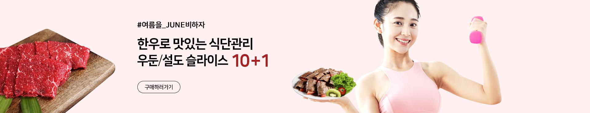 저지방 한우  우둔/설도 슬라이스 10+1