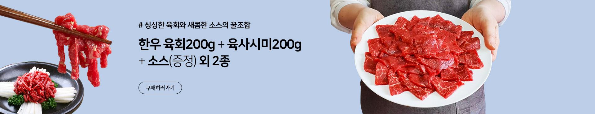 신선한 한우육회200g+200g+소스증정