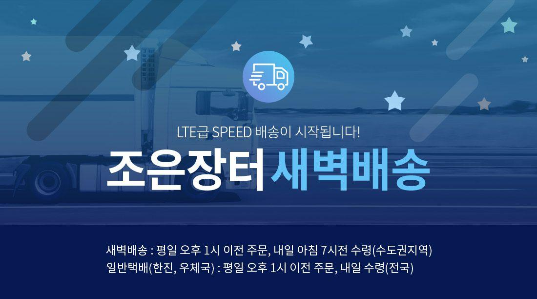 타이틀 조은장터 새벽배송
