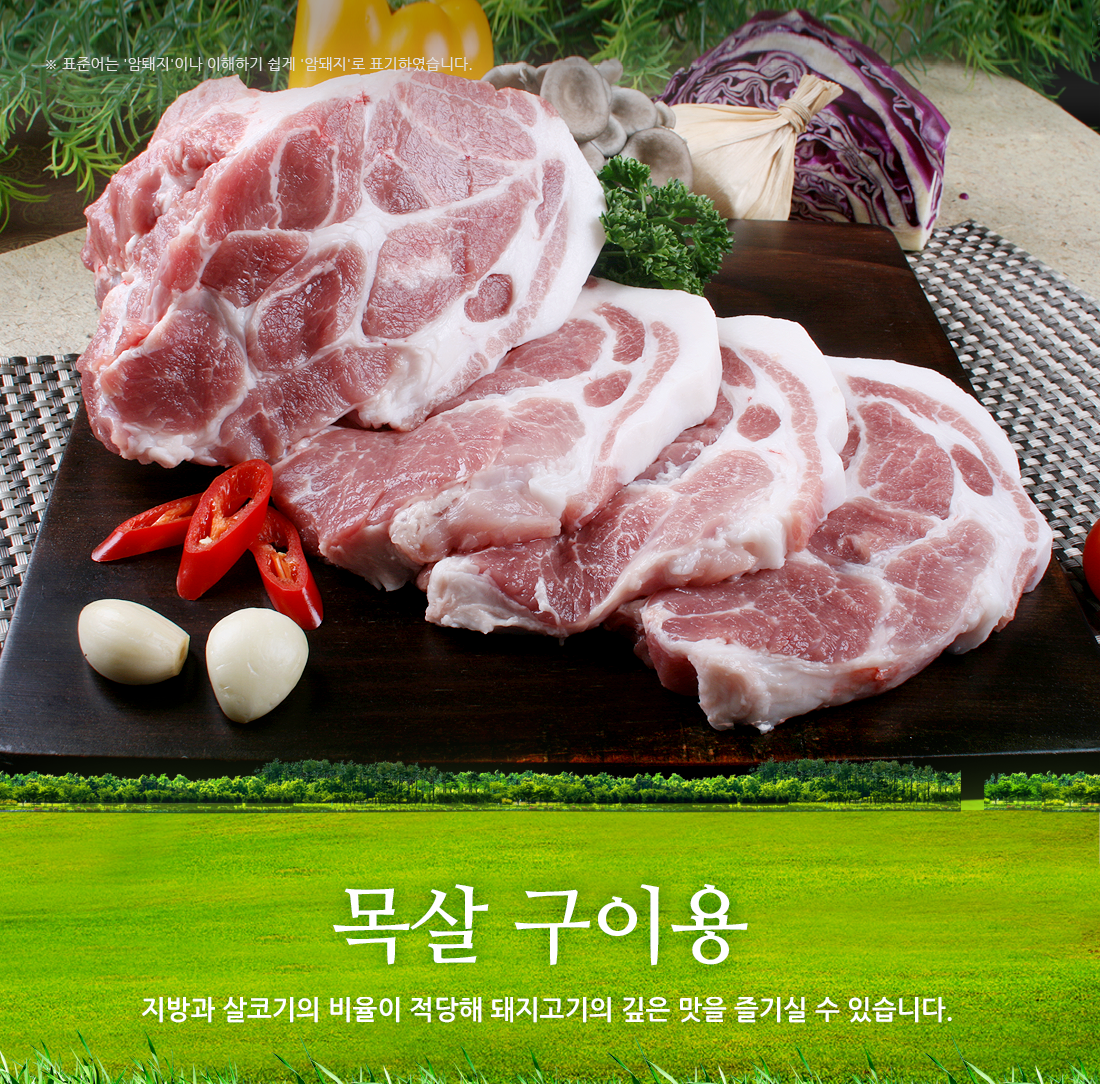친환경무항생제 돼지 목심