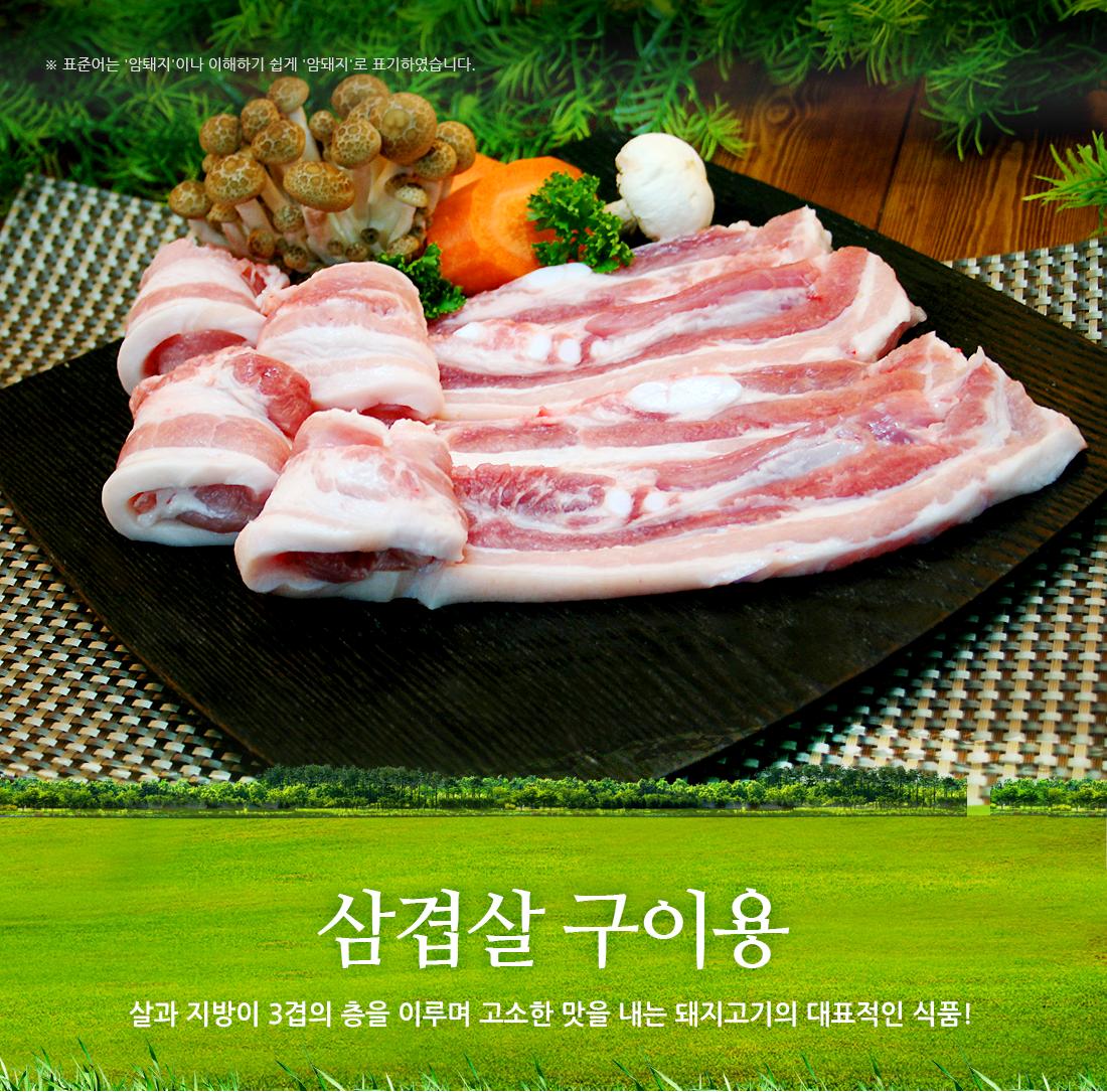 친환경무항생제 돼지 삼겹살