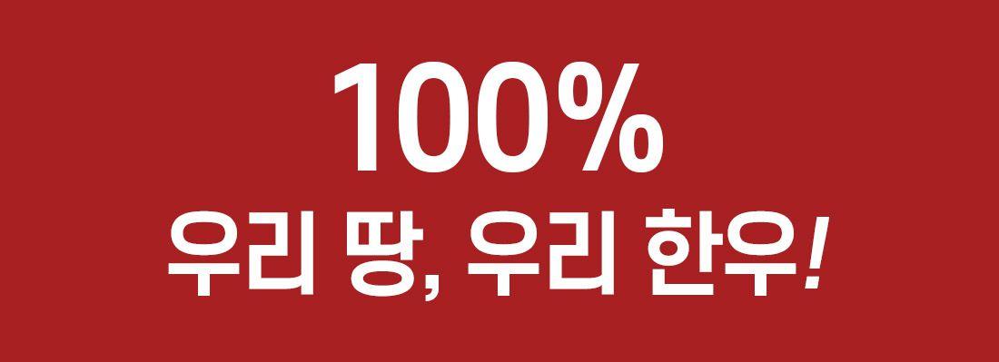 100%한우