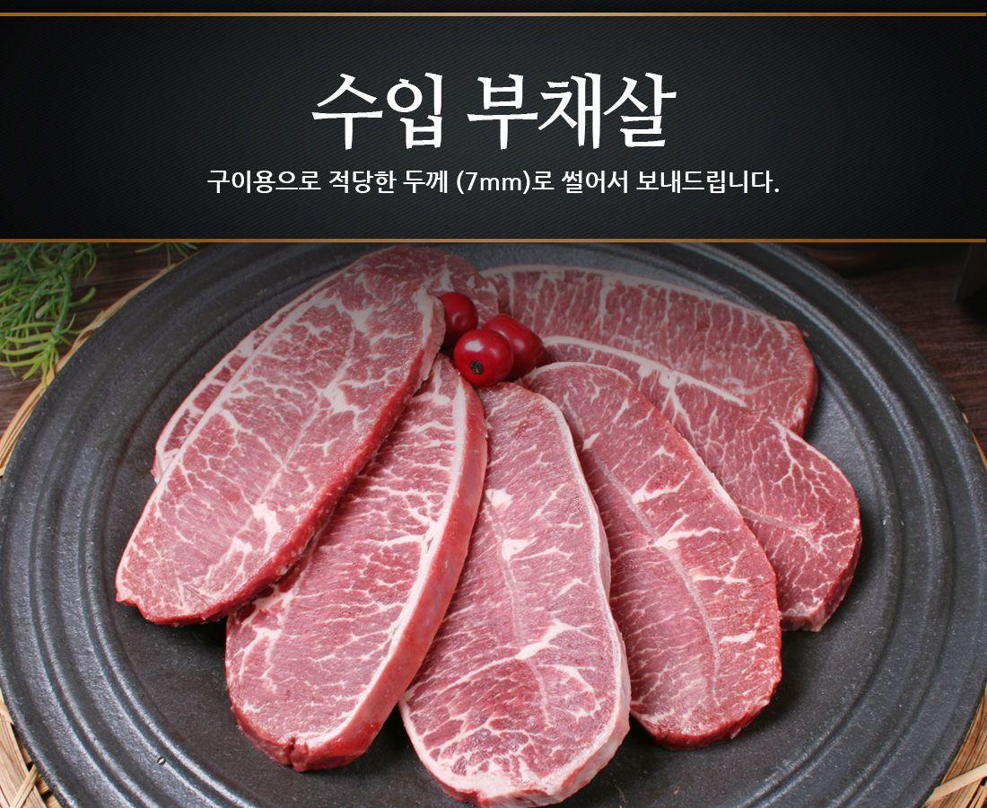 수입_부채살