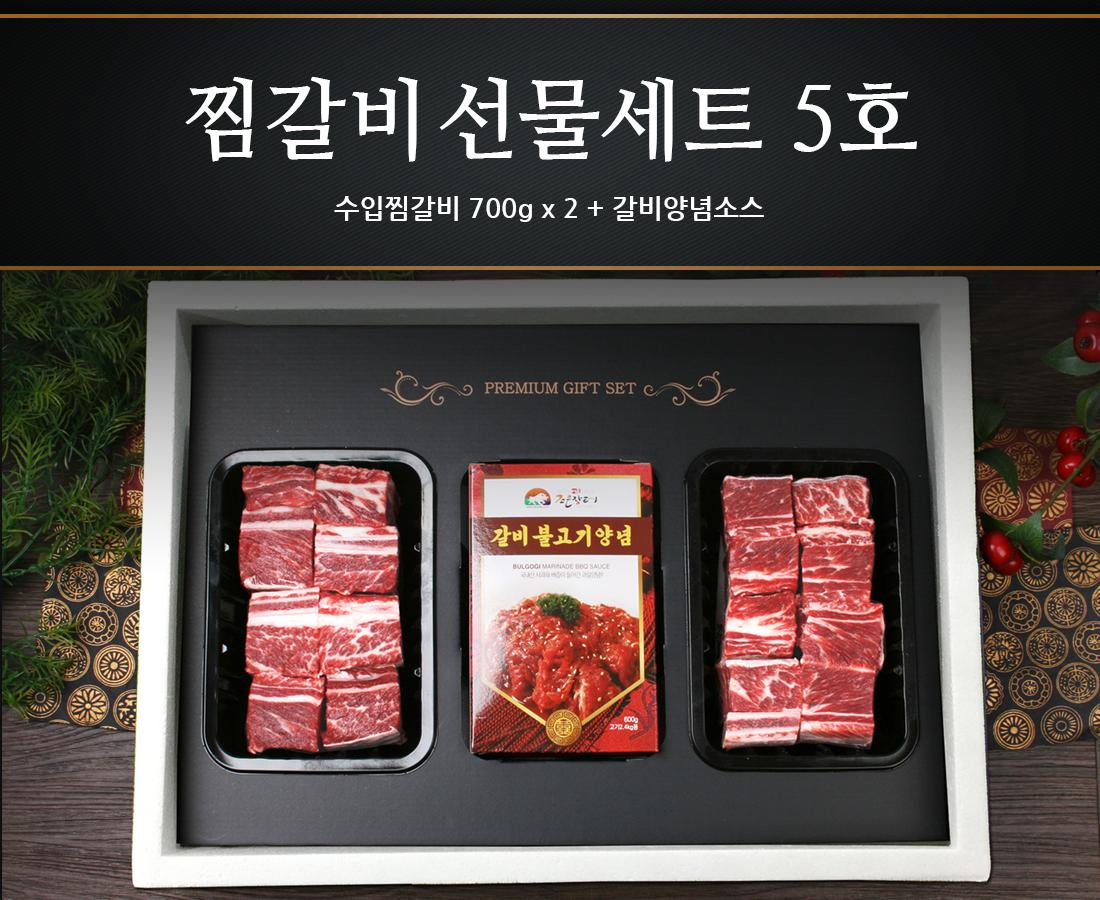 본갈비_찜갈비용
