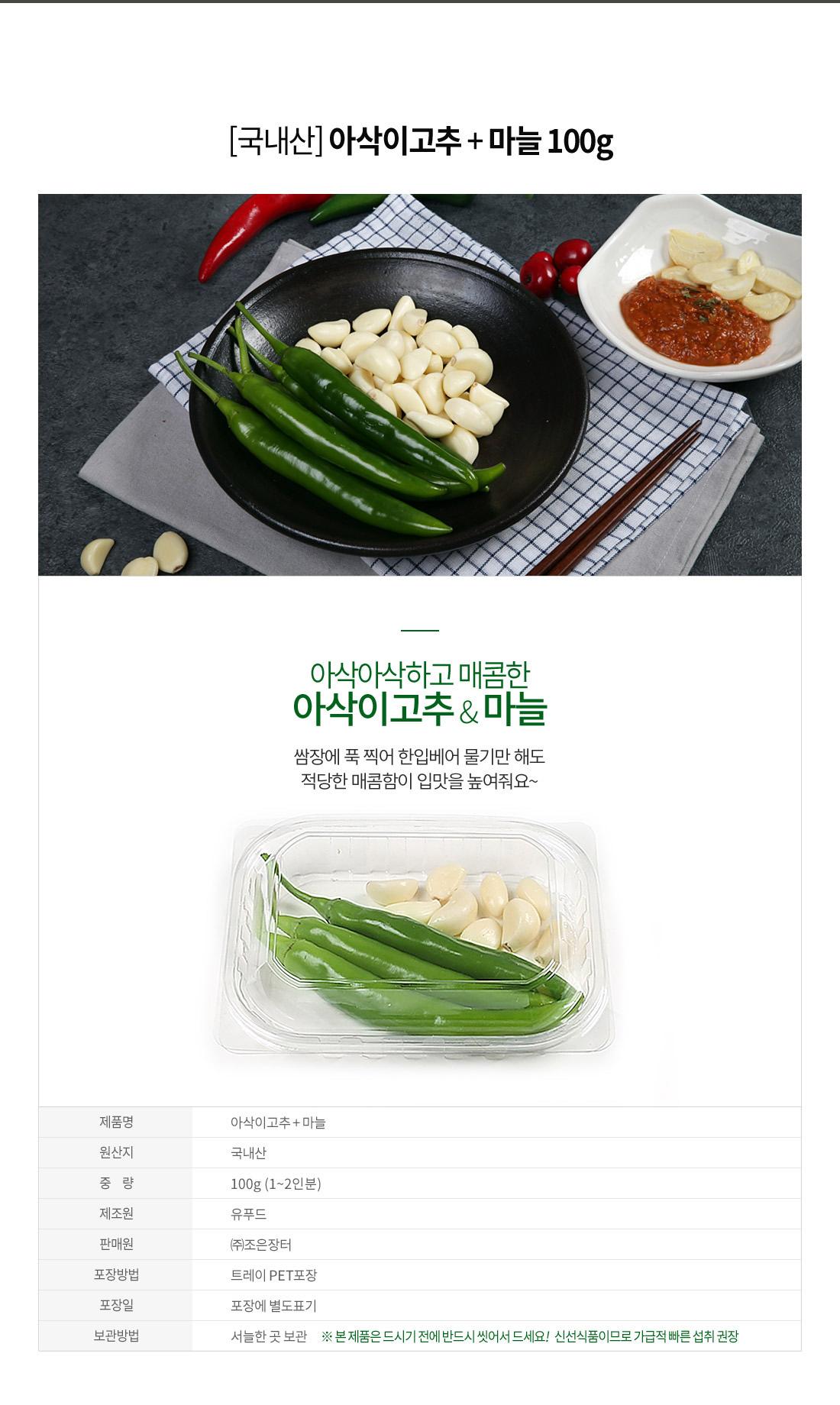 고추장파채양념90g