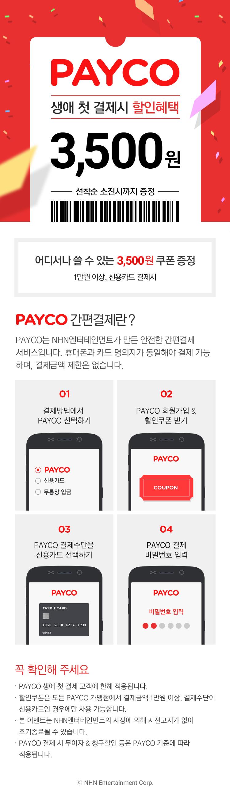 PAYCO 7월 프로모션_생애 첫결제 3500원 할인